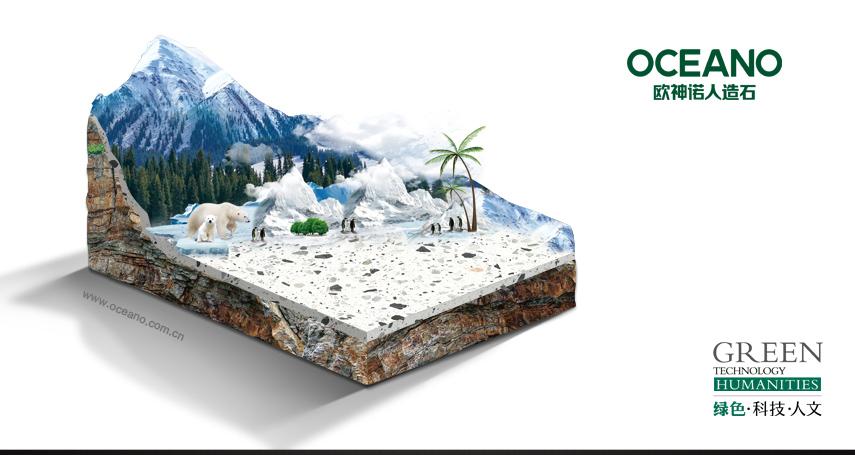 欧神诺人造石 专业石材定制商